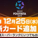 フッティスタ2019第8弾稼働決定!2019年12月25日スタート #FOOTISTA #WCCF