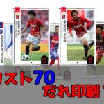 【 フッティスタ2019 】コスト70で印刷しておきたい選手