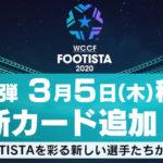 フッティスタ2020第2弾稼働決定!2020年3月5日スタート