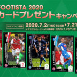 フッティスタ2020第3回カードプレゼントキャンペーンスタート!
