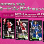 フッティスタ2020第4回カードプレゼントキャンペーン、イベントミッション開始!