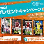 "<span class=""title"">フッティスタ2021第3回カードプレゼントキャンペーン開始!</span>"