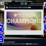 "<span class=""title"">【フッティスタ2021】リーグ戦攻略を考察する</span>"